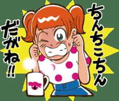 The Native Nagoya Dialect sticker #6638411