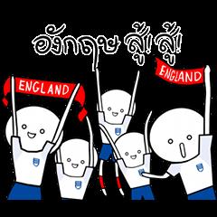 อังกฤษสู้ สู้!
