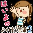かわいい主婦の1日【よく使う言葉編2】 | LINE STORE