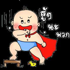 Baby Guan