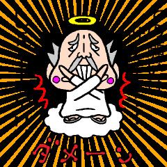 Unpleasant God