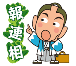 Bakumatsu Samurai Businessman sticker #6707004