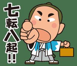 Bakumatsu Samurai Businessman sticker #6707026