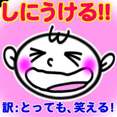 okinawa language Sticker