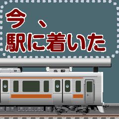 鉄道とメッセージ