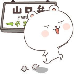 cute bear ver6 -yamaguchi-