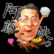 สติ๊กเกอร์ไลน์ ATO KAI NANDAKANA LOVE and PEACE