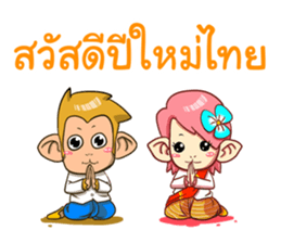 Khantong and Chaba sticker #6840912