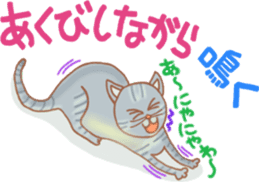 Cat true story 1 (Japanese) sticker #6851227