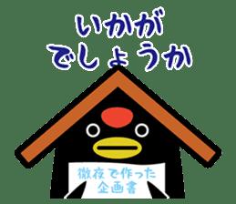 Chiyoppen business sticker sticker #6863096