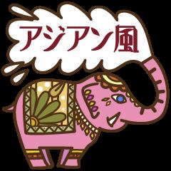 アジアン・エスニック風。象と太陽編