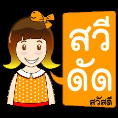 Funny Thai Words