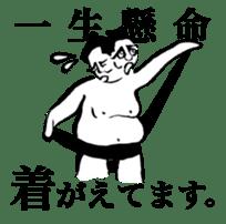 Sumo wrestler sticker! sticker #6898938