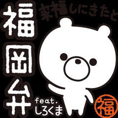 Fukuoka-ben