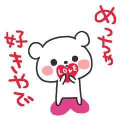 The lovely bear (Kansai dialect)