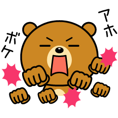 The bear which is Kansai dialect 4