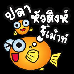 Talkative Goldfish