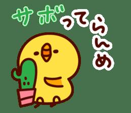 ankoromochi no ibarakiben2 sticker #6920010