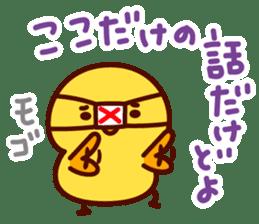 ankoromochi no ibarakiben2 sticker #6920014