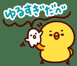 ankoromochi no ibarakiben2 sticker #6920018