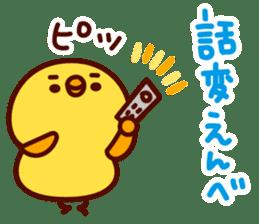 ankoromochi no ibarakiben2 sticker #6920026