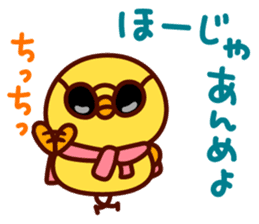 ankoromochi no ibarakiben2 sticker #6920029