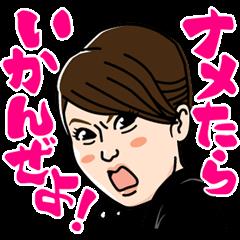 Tomochika produced Gosya movie's sticker