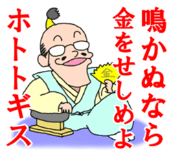 Ishikawa shogunate sticker #6960966