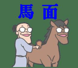 Ishikawa shogunate sticker #6960988