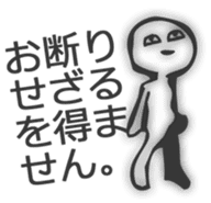 No man sticker #6962580