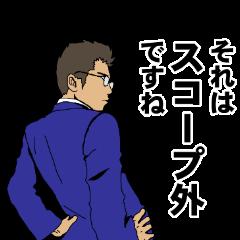 Buzzword salaryman TAKAHASHI 2