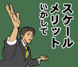 Buzzword salaryman TAKAHASHI 2 sticker #6962698