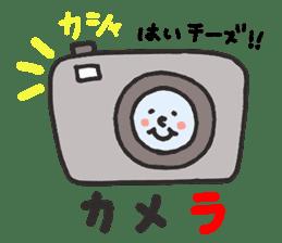 SHIRITORI Sticker! sticker #6962762