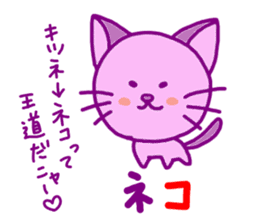 SHIRITORI Sticker! sticker #6962767