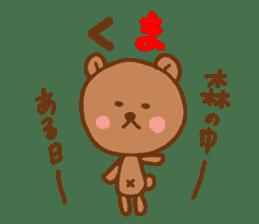 SHIRITORI Sticker! sticker #6962785