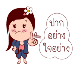 Jaidee In Farmer Life sticker #6962829