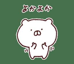 Kagoshima dialect polar bear sticker #6993174
