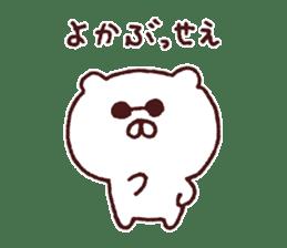 Kagoshima dialect polar bear sticker #6993180