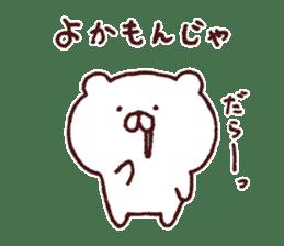Kagoshima dialect polar bear sticker #6993181