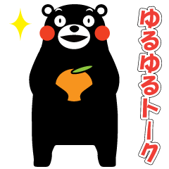 yuruyuru-talk-KUMAMON