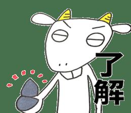 Favorite phrase of Yagiokun sticker #6998615