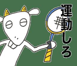 Favorite phrase of Yagiokun sticker #6998640