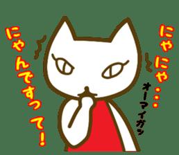 cat yasagure-chan sticker #6999218