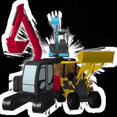 工事現場の重機たち