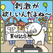 yarukinashio upstart ver sticker #7012299