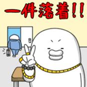 yarukinashio upstart ver sticker #7012326