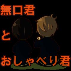 Mukuchi-kun and oshaberi-kun