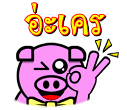 PINK PIG - FUNNY AND ALL EMOTIONAL V.2 sticker #7045684