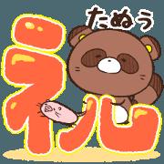 สติ๊กเกอร์ไลน์ Tanuu_Sticker2
