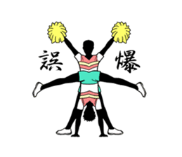 Cheer Boys sticker #7050347